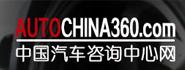 中国汽车咨询中心网