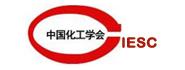 中国化工学会