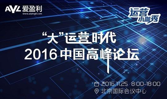 WIOC 2016中国大运营时代高峰论坛