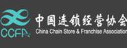 中国连锁经营协会