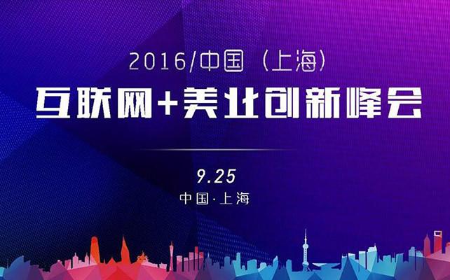 2016中国(上海)互联网+美业创新峰会