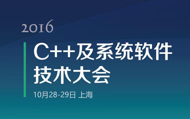 2016 C++及系统软件技术大会