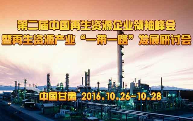 """2016第二届中国再生资源企业领袖峰会暨再生资源产业""""一带一路""""发展研讨会"""