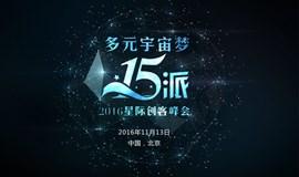 15派2016星际创客峰会