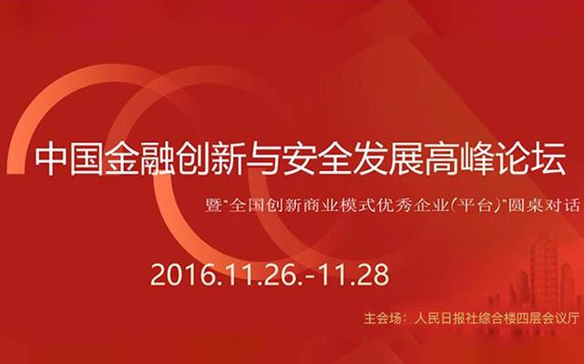 """中国金融创新与安全发展高峰论坛 暨""""全国创新商业模式优秀企业(平台)""""圆桌对话"""