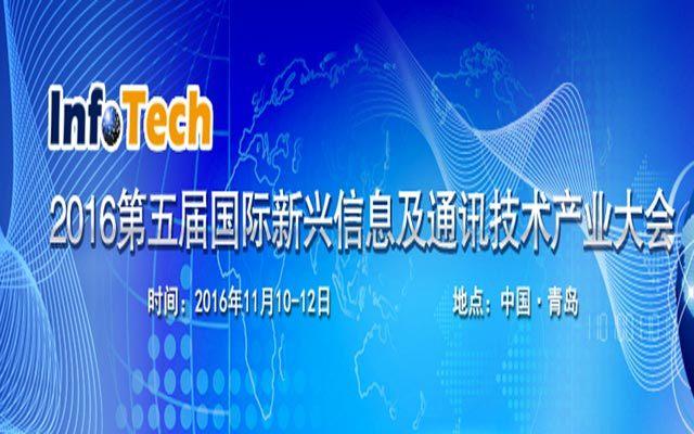 2016第五届国际新兴信息及通讯技术产业大会 (InfoTech 2016)