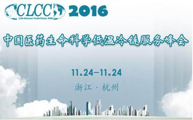 2016第四届中国医药生命科学低温冷链服务峰会