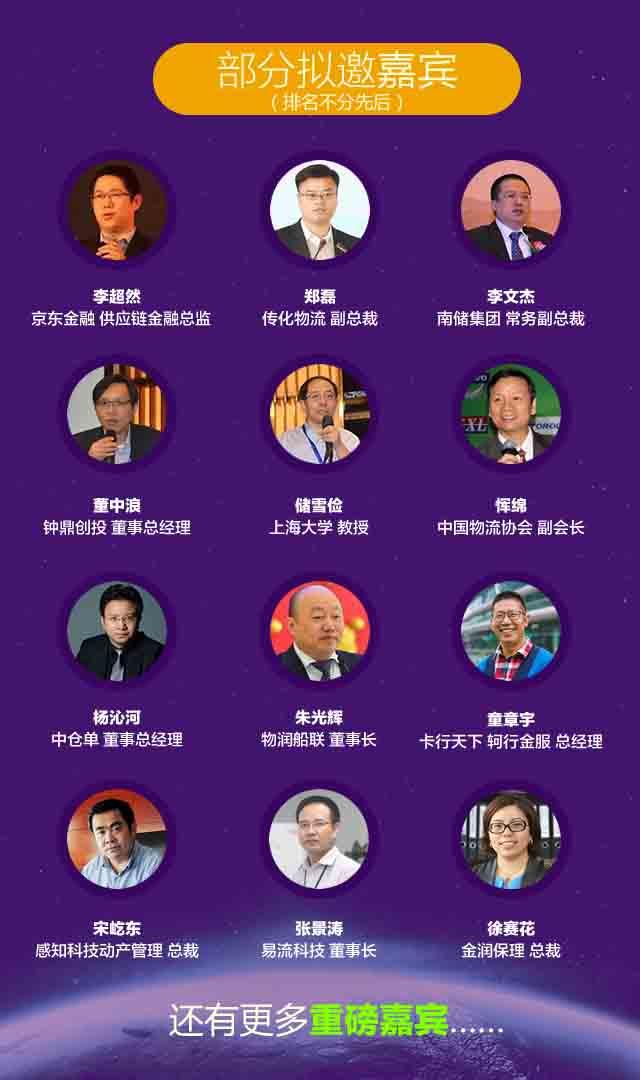 2016第二届中国物流金融创新高峰论坛