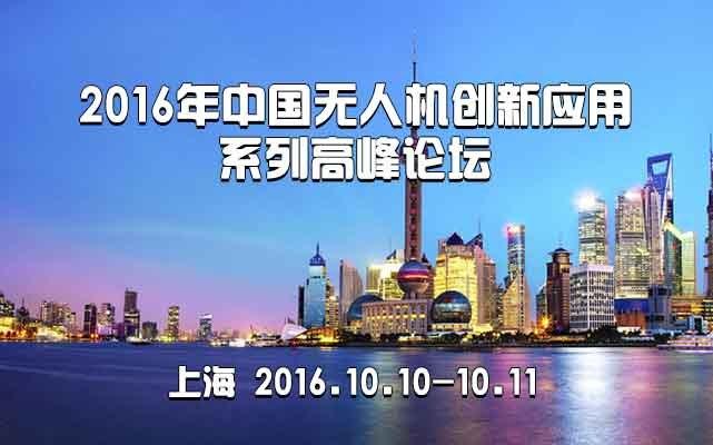 2016年中国无人机创新应用系列高峰论坛