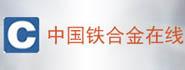 中国铁合金在线