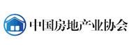 中国房地产业协会