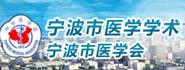 宁波市医学会