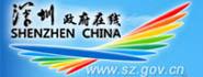 深圳市人民政府
