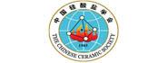 中国硅酸盐学会
