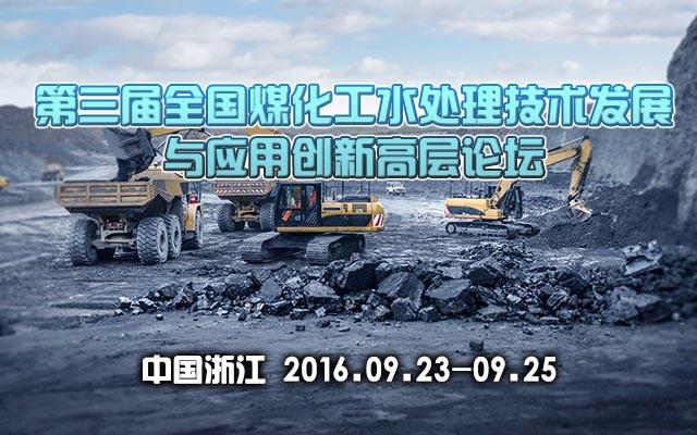 2016第三届全国煤化工水处理技术发展与应用创新高层论坛