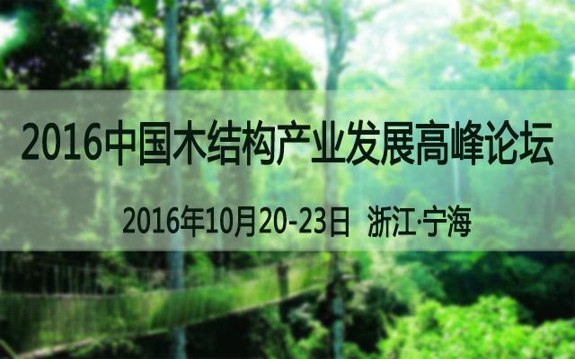 2016中国木结构产业发展高峰论坛