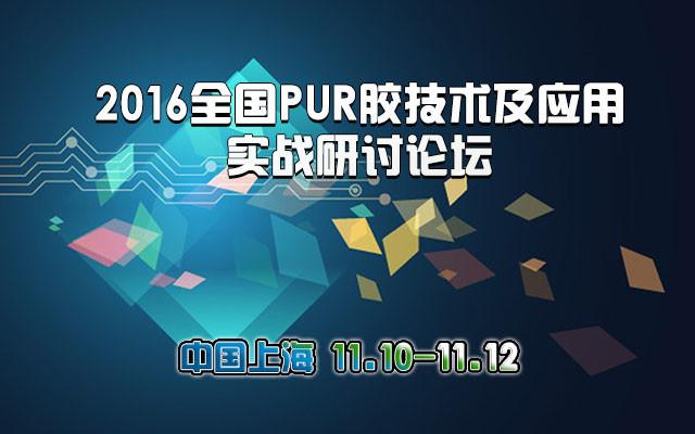 2016全国PUR胶技术及应用实战研讨论坛