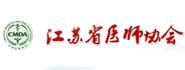 江苏省医学会