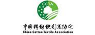 中国棉纺织行业协会