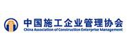 中国施工企业管理协会