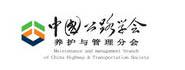 中国公路学会养护与管理分会
