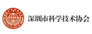 深圳市科学技术协会