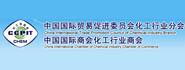 中国国际贸易促进委员会化工行业分会