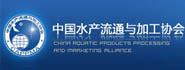 中国水产流通与加工协会