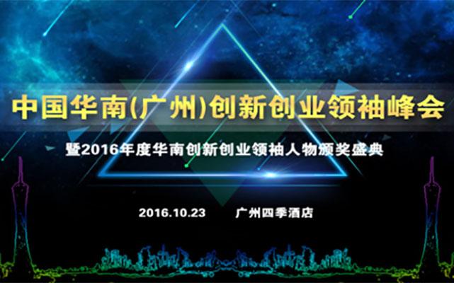 2016中国华南(广州)创新创业领袖峰会