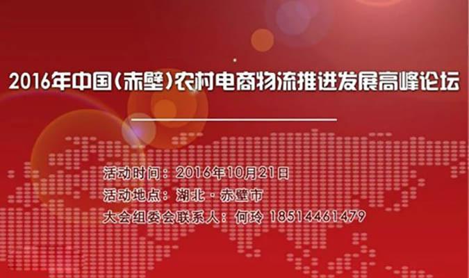 2016中国(赤壁)农村电商物流推进发展高峰论坛