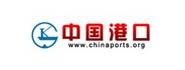 中国港口协会