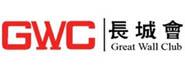 长城会(GWC)