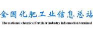 全国化肥工业信息总站