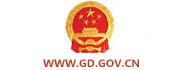 广东省人民政府