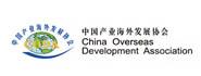 中國產業海外發展協會