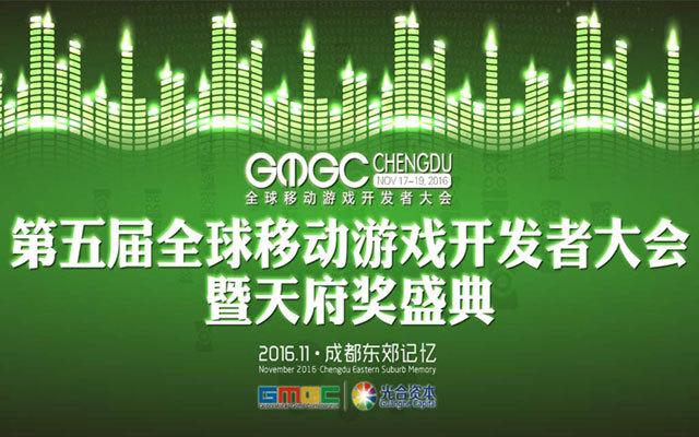第五届全球移动游戏开发者大会暨天府奖盛典( GMGC 成都 )