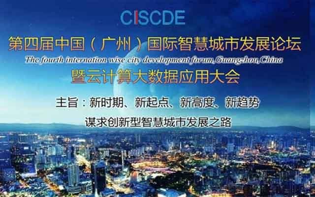 2016第四届中国(广州)国际智慧城市发展论坛暨云计算大数据应用大会