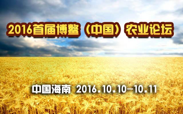 2016首届博鳌(中国)农业论坛