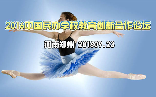 2016中国民办学校教育创新合作论坛