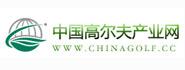 中国高尔夫产业网(www.chinagolf.cc)