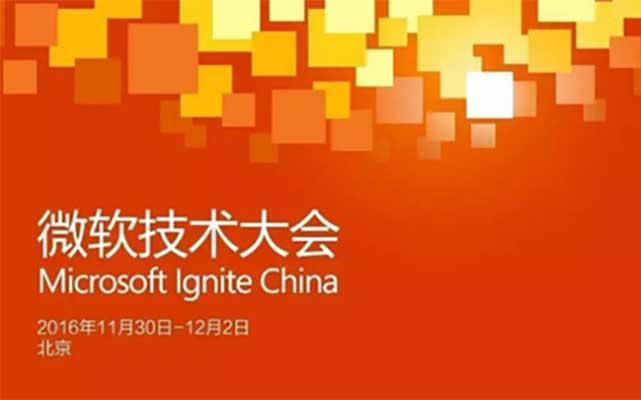 2016微软技术大会