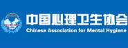 中国心理卫生协会精神分析专业委员会
