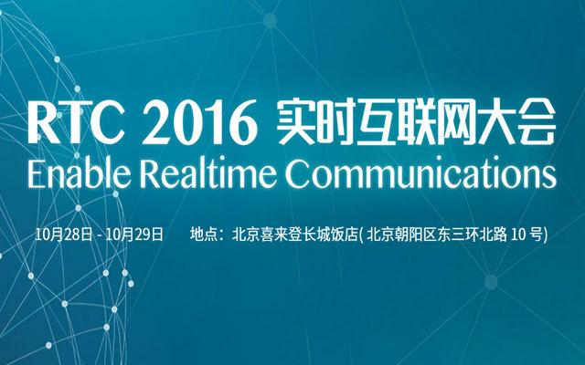 RTC 2016实时互联网大会