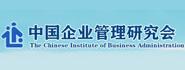 中国企业管理研究会
