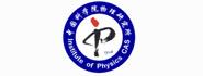 中国科学院物理研究所