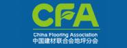 中国建筑材料联合会地坪分会