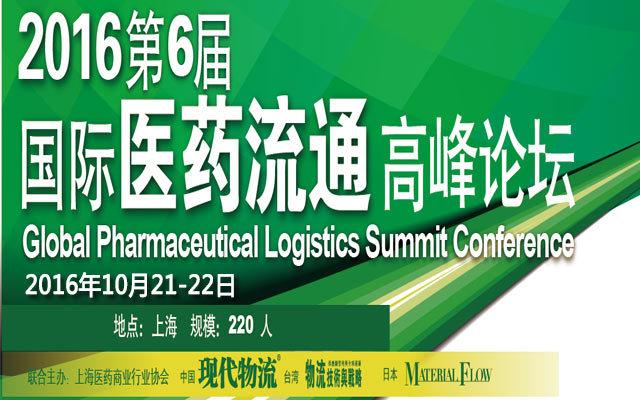 2016第六届国际医药流通高峰论坛