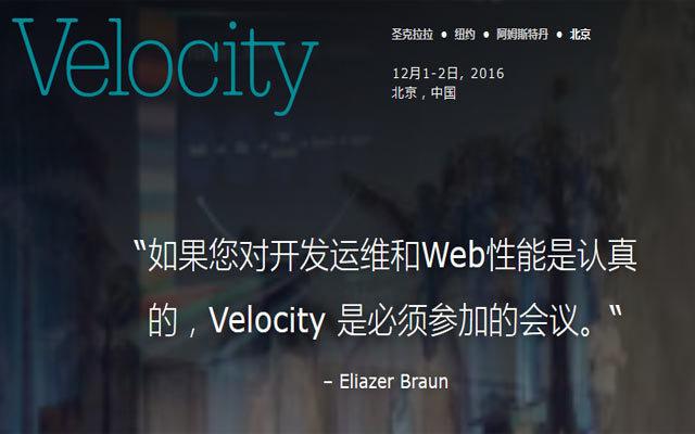 Velocity China 2016 Web 性能与运维大会:构建弹性系统