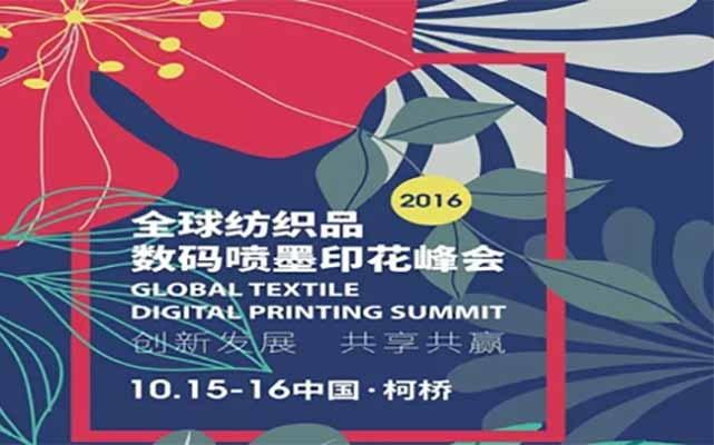 2016全球纺织品数码喷墨印花峰会