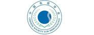 中国免疫学会